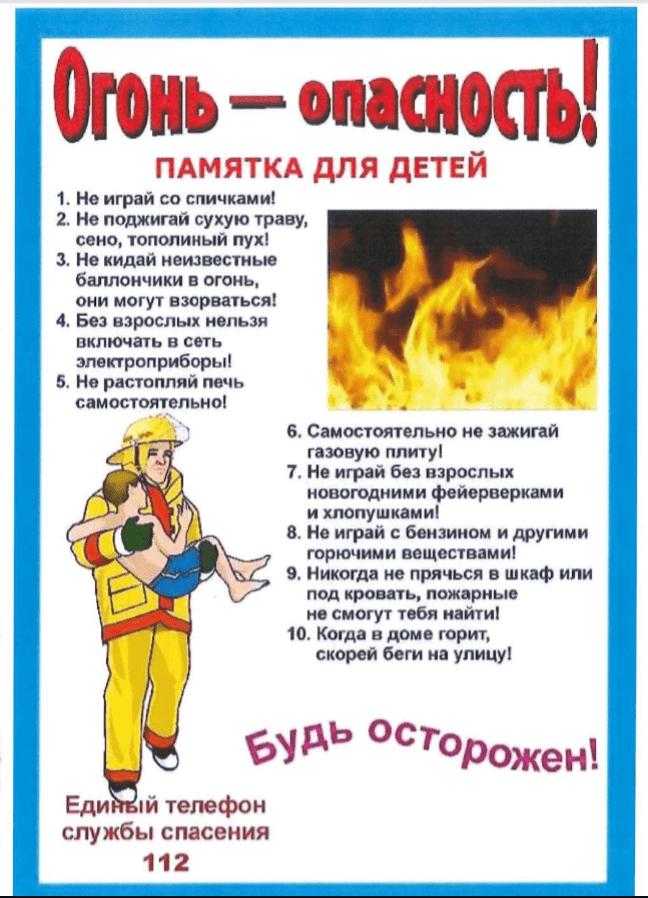 Памятка по пожарной безопасности и средствам тушения пожара