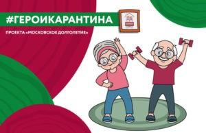 Жители Бирюлева поддержали флешмоб #ГероиКарантина