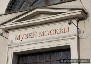 Музей Москвы совместно с Политехническим музеем подготовили видеоэкскурсии