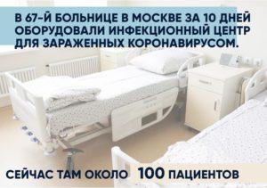 Один из корпусов 67-й больницы переоборудовали в инфекционное отделение