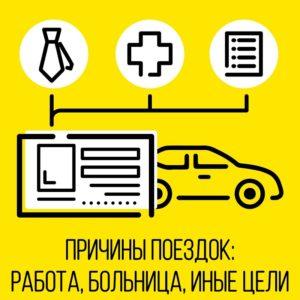 В Москве оформили больше трех миллионов пропусков