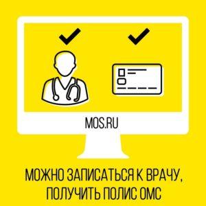 Москвичи могут оформить медицинские услуги не выходя из дома