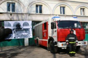 Пожарно-спасательные части Южного административного округа Москвы