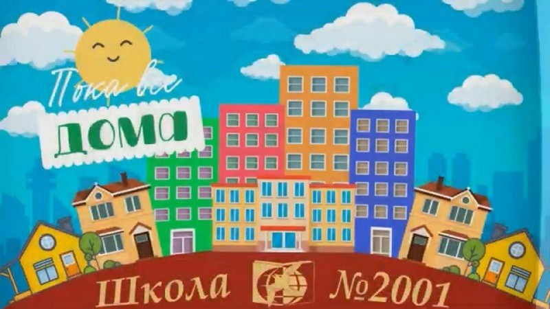 Сотрудники школы № 2001 сняли видео о карантине «Пока все дома»