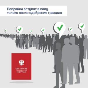 Конституционная реформа – залог стабильного экономического развития
