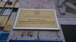 Прокуратура Южного административного округа города Москвы разъясняет «О внесении изменений в статьи 161 и 163 Жилищного кодекса Российской Федерации»