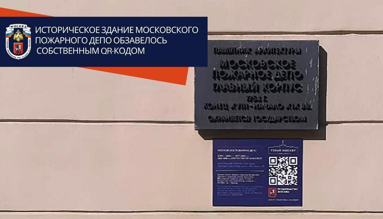 Историческое здание московского пожарного депо обзавелось собственным QR-кодом