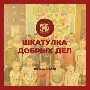 Малышам школы № 2001 рассказали о добрых делах