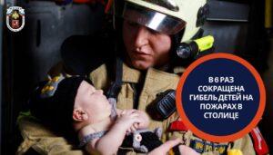 В 6 раз сокращена гибель детей на пожарах в столице