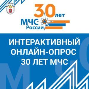 27 ноября 2020 года состоится интерактивный онлайн-опрос, приуроченный к 30-летнему юбилею МЧС России
