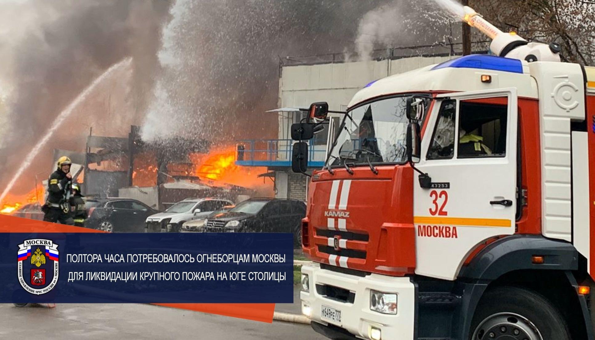 Полтора часа потребовалось огнеборцам Москвы для ликвидации крупного пожара на юге столицы
