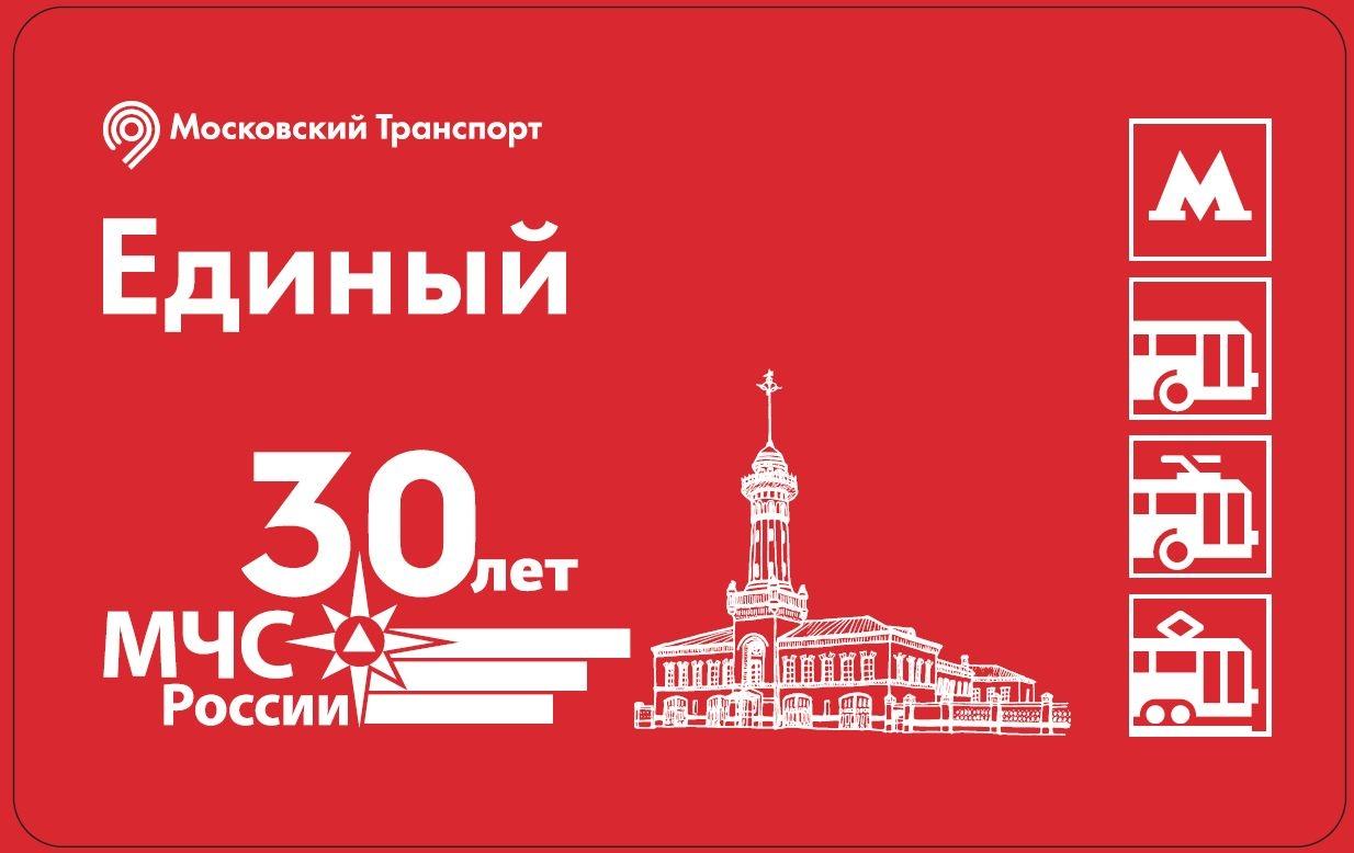 Брендированная лимитированная коллекция транспортных карт «Тройка»  и билетов «Единый», посвященная 30-летнему юбилею МЧС России, выпущена в Москве