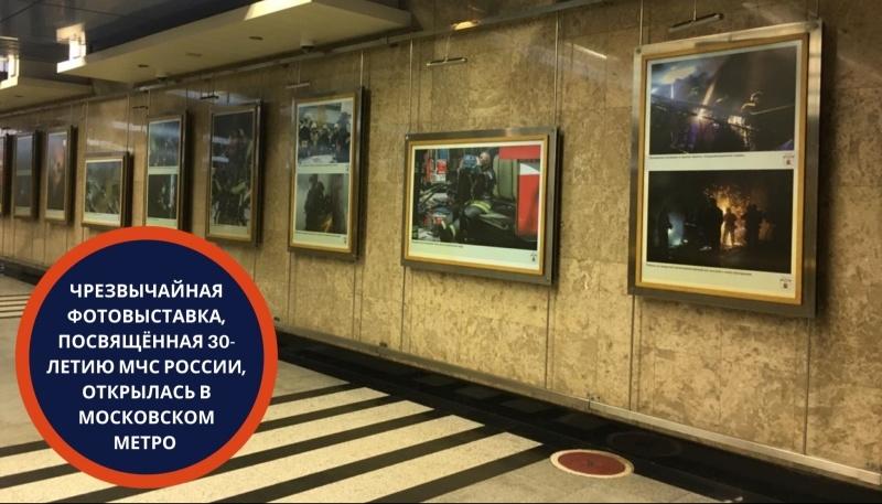 Чрезвычайная фотовыставка, посвященная 30-летию МЧС России, открылась в московском метро