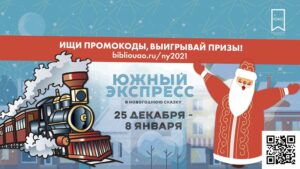 Библиотеки Юга подготовили для москвичей новогодние мероприятия