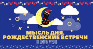 Школа № 2001 показала новый выпуск «Рождественских встреч»