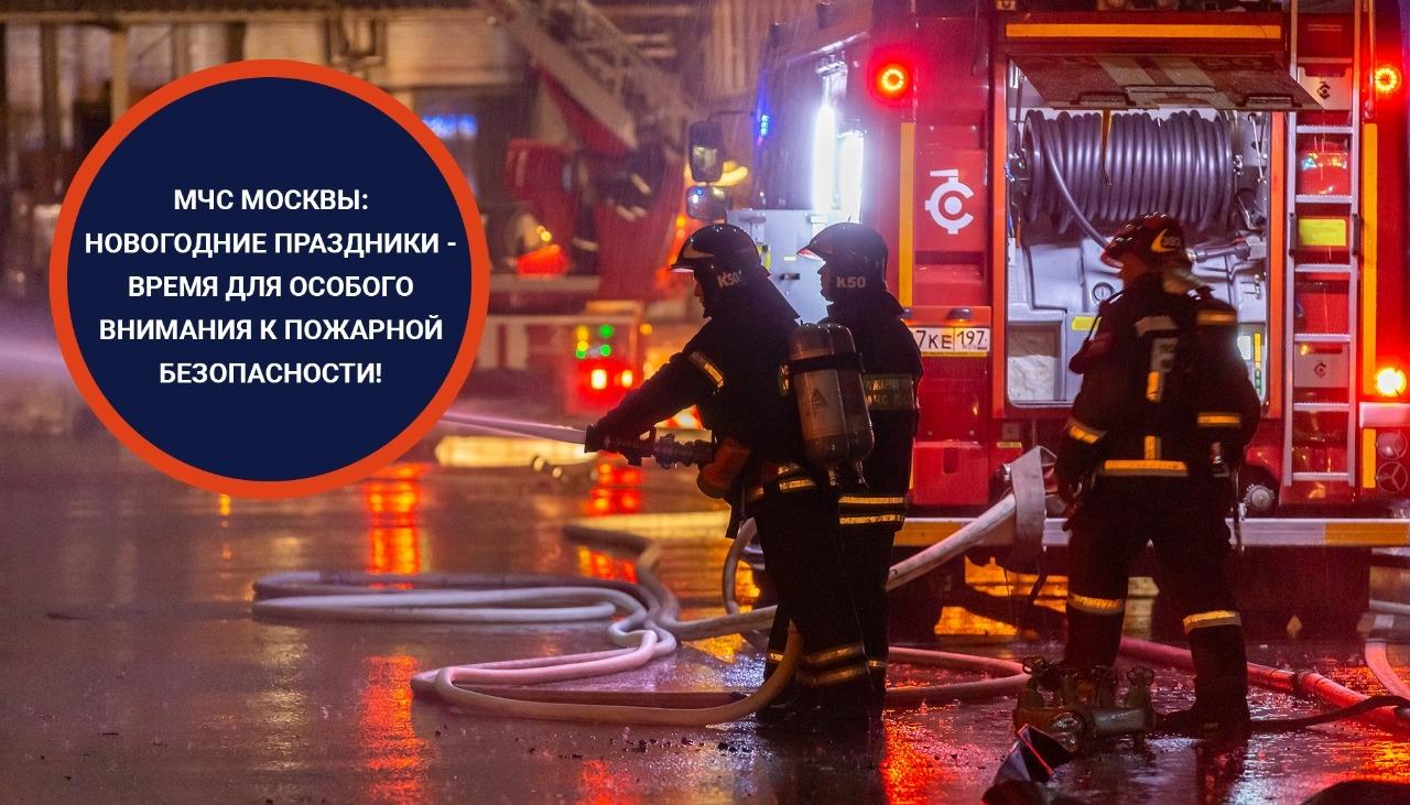 МЧС Москвы: новогодние праздники - время для особого внимания к вопросам пожарной безопасности!