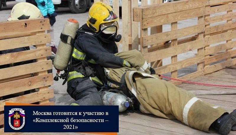 Москва готовится к участию в «Комплексной безопасности – 2021».